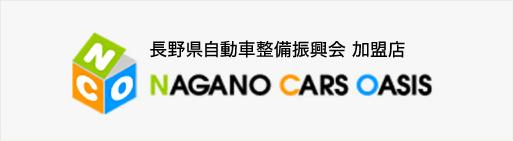 長野県自動車整備振興会 加盟店 NAGANO CARS OASIS