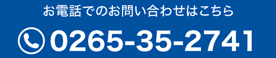 0265-35-2741